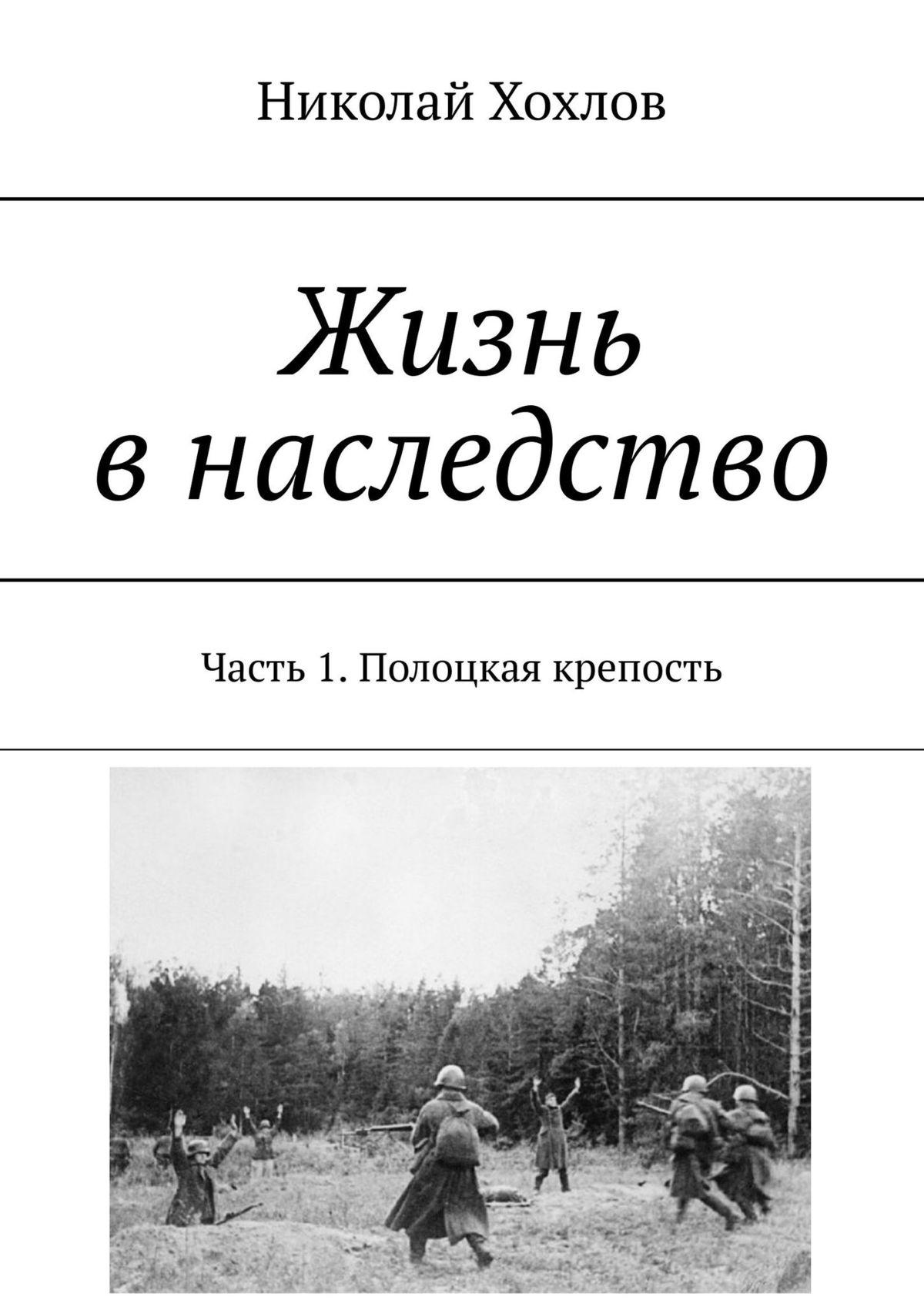 Николай Михайлович Хохлов Жизнь в наследство. Часть 1. Полоцкая крепость николай копылов ради женщин