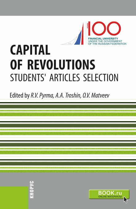 Коллектив авторов Capital of revolutions: students' articles selection сборник статей advances of science proceedings of articles the international scientific conference czech republic karlovy vary – russia moscow 29–30 march 2016