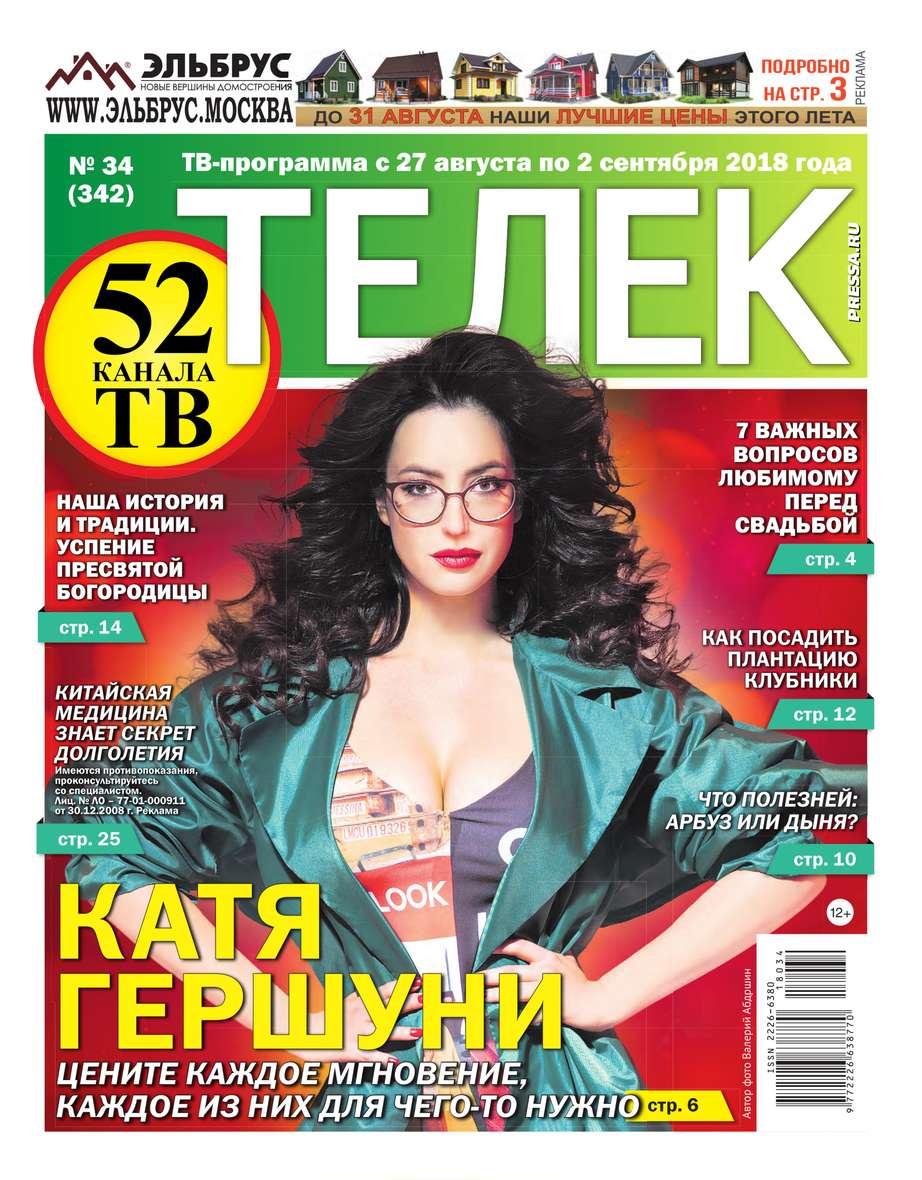 Телек Pressa.ru 34-2018