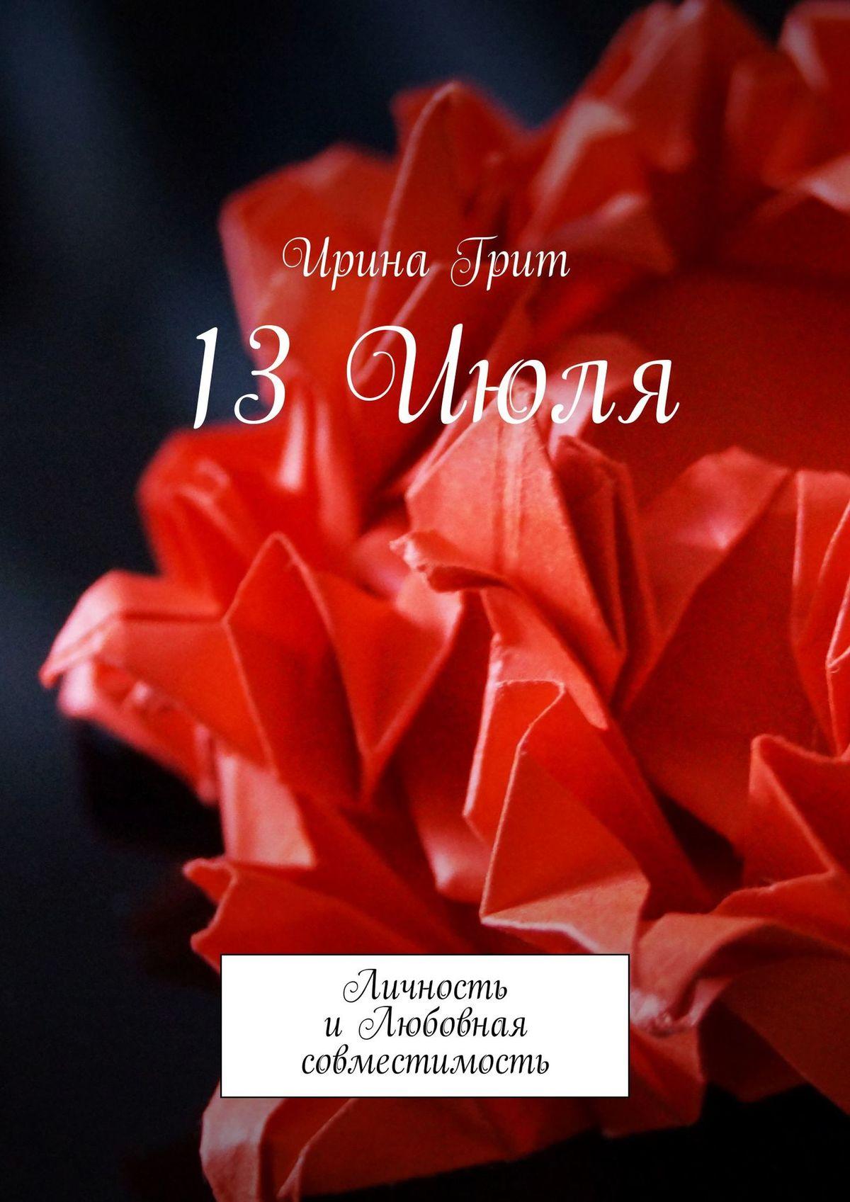 Ирина Грит 13 Июля. Личность и любовная совместимость ирина грит 13 июля личность и любовная совместимость