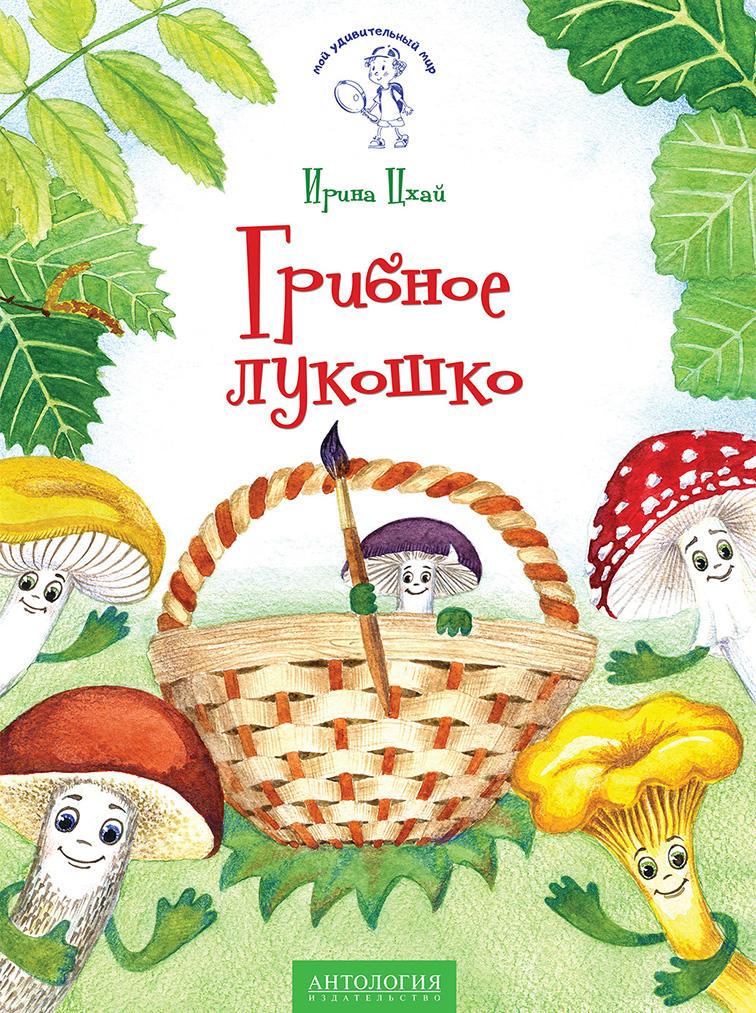 Ирина Цхай Грибное лукошко цхай и грибное лукошко isbn 9785990959958