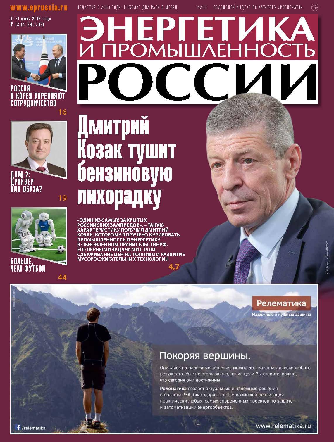 все цены на Отсутствует Энергетика и промышленность России №13–14 2018 онлайн