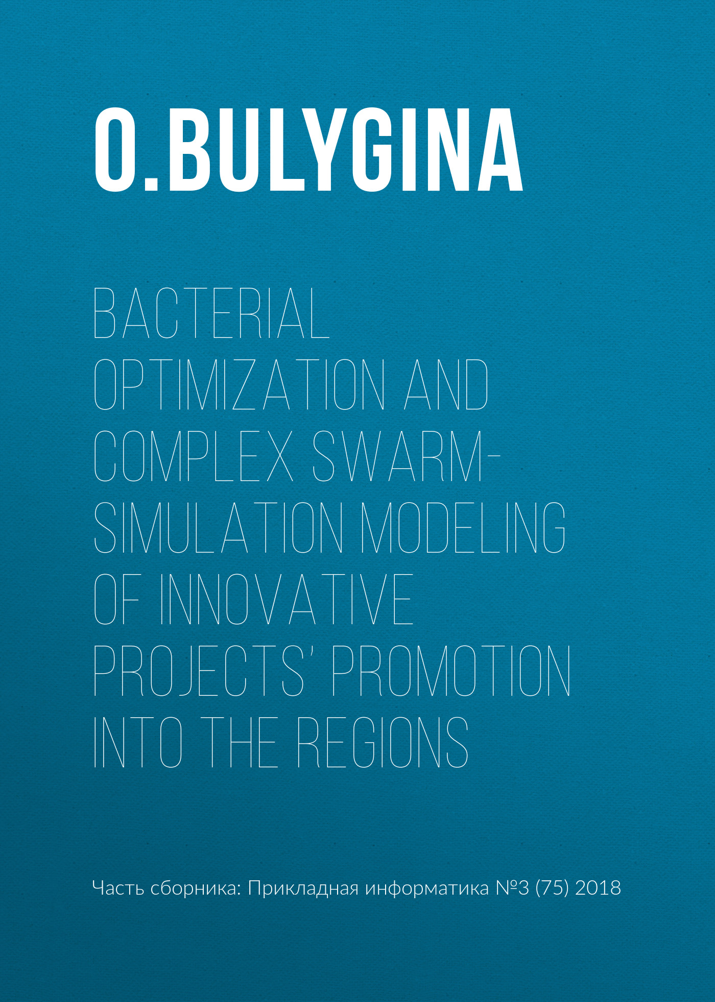 O. Bulygina Bacterial optimization and complex swarm-simulation modeling of innovative projects' promotion into the regions