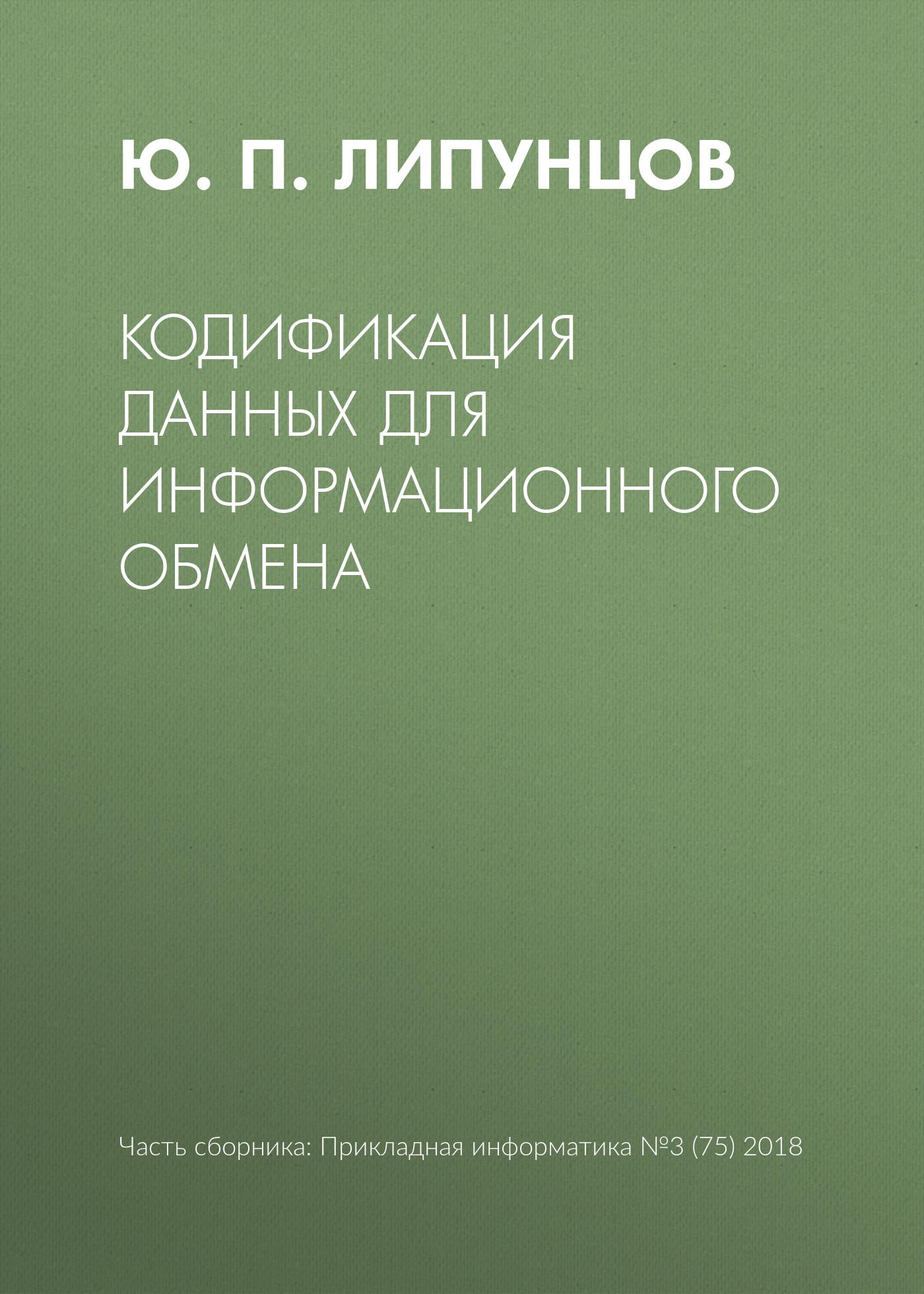 Ю. П. Липунцов Кодификация данных для информационного обмена цена
