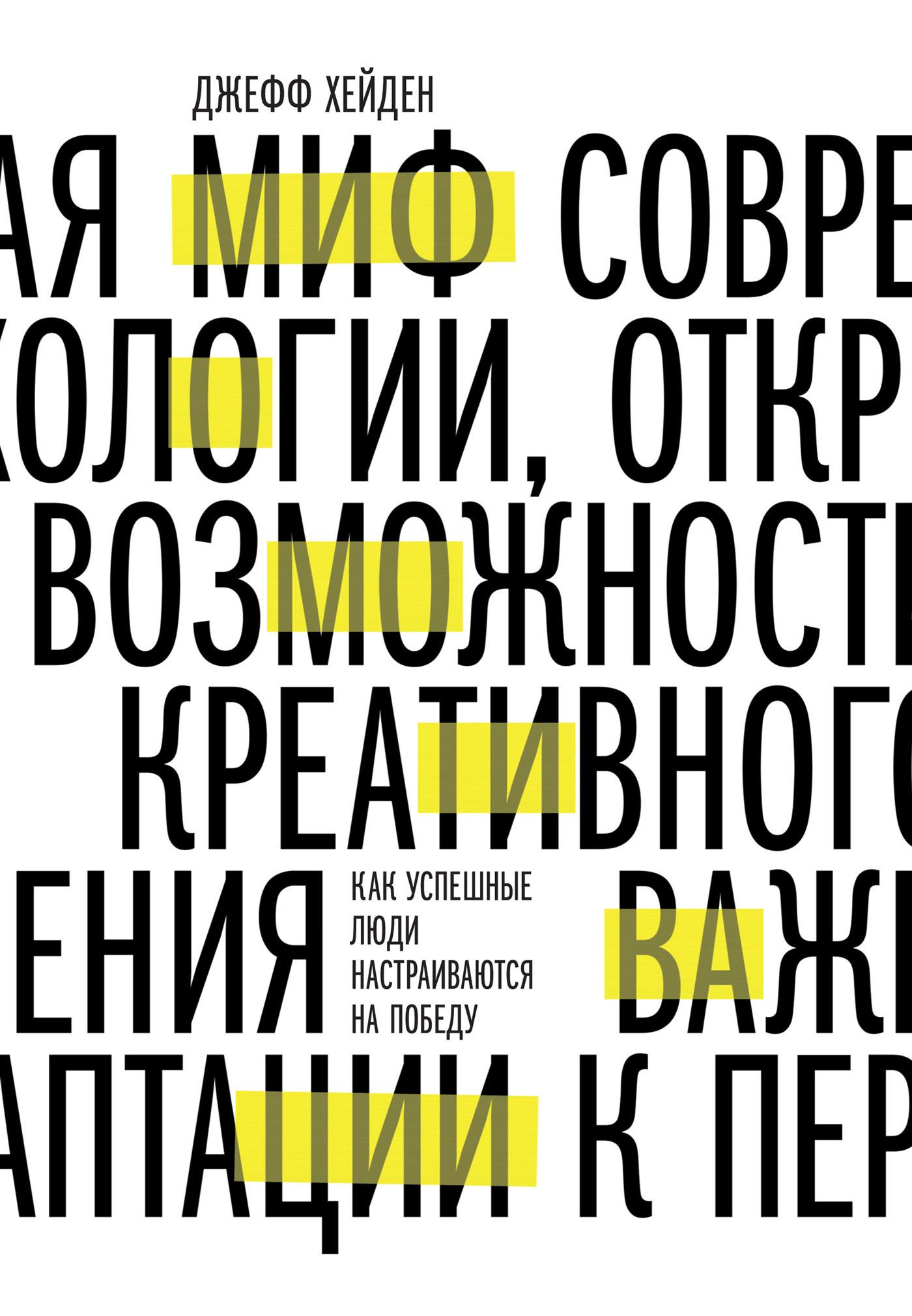 Обложка книги Миф о мотивации. Как успешные люди настраиваются на победу