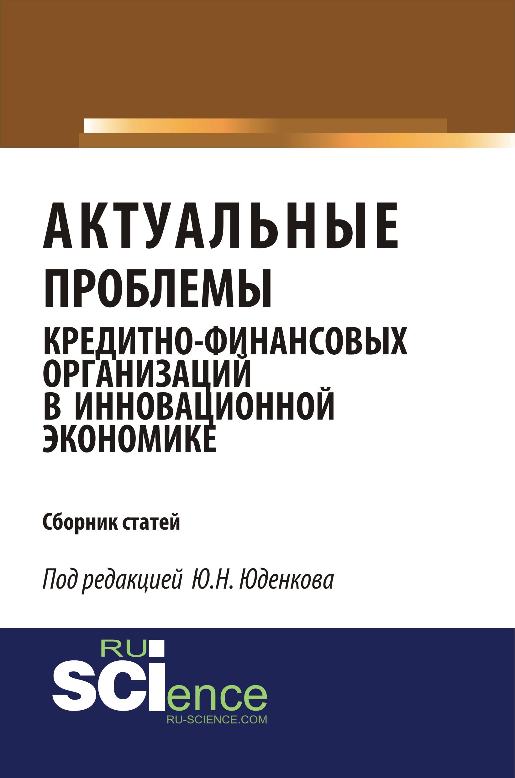 Сборник статей Актуальные проблемы кредитно-финансовых организаций в инновационной экономике