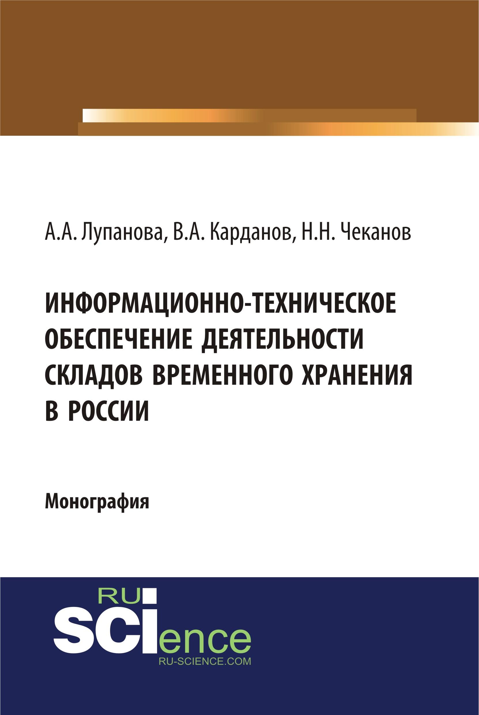 купить В. А. Карданов Информационно-техническое обеспечение деятельности складов временного хранения в России недорого