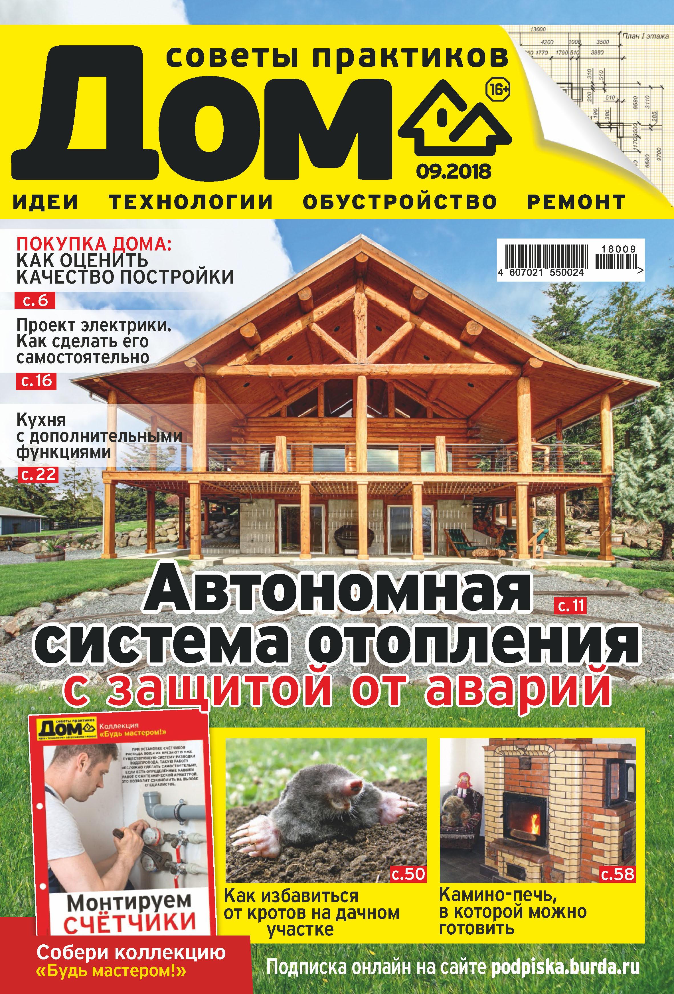 Отсутствует Журнал «Дом» №09/2018 отсутствует ремонт и сервис электронной техники 08 2014