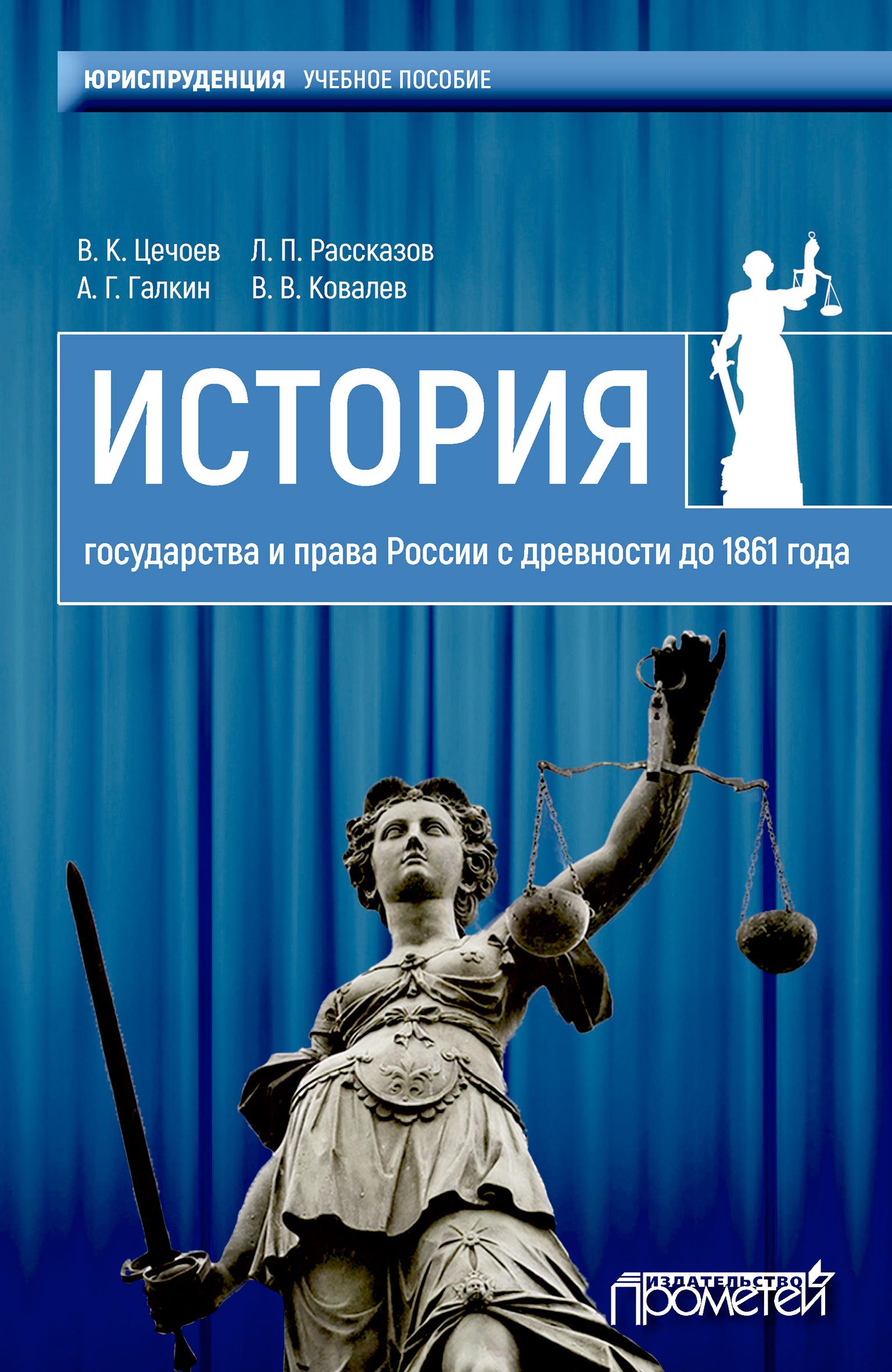 В. К. Цечоев История государства и права России с древности до 1861 года цена