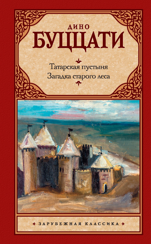 Дино Буццати Татарская пустыня. Загадка старого леса (сборник) цены онлайн