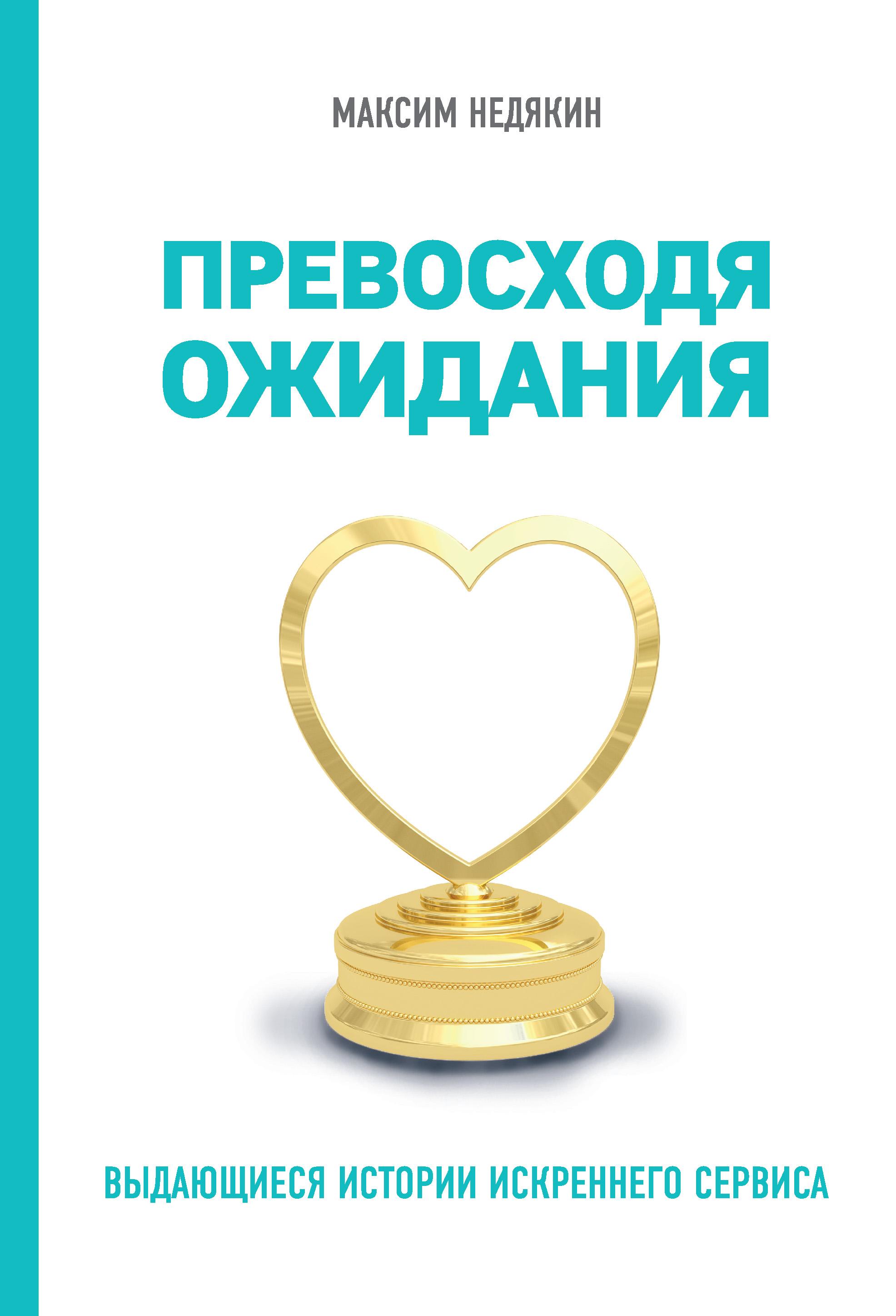 Максим Недякин Превосходя ожидания. Выдающиеся истории искреннего сервиса