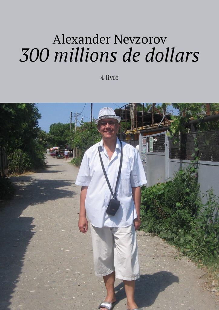 Александр Невзоров 300 millions de dollars. 4 livre adosphere 2 livre cd