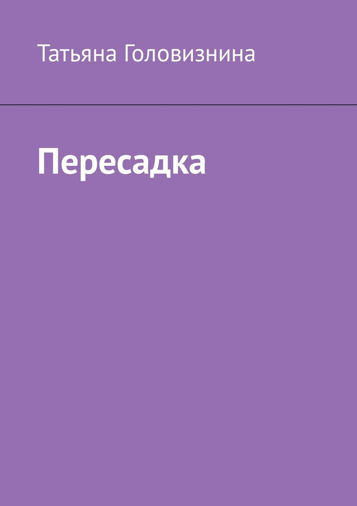 Татьяна Головизнина Пересадка униформа для медперсонала smart nurse