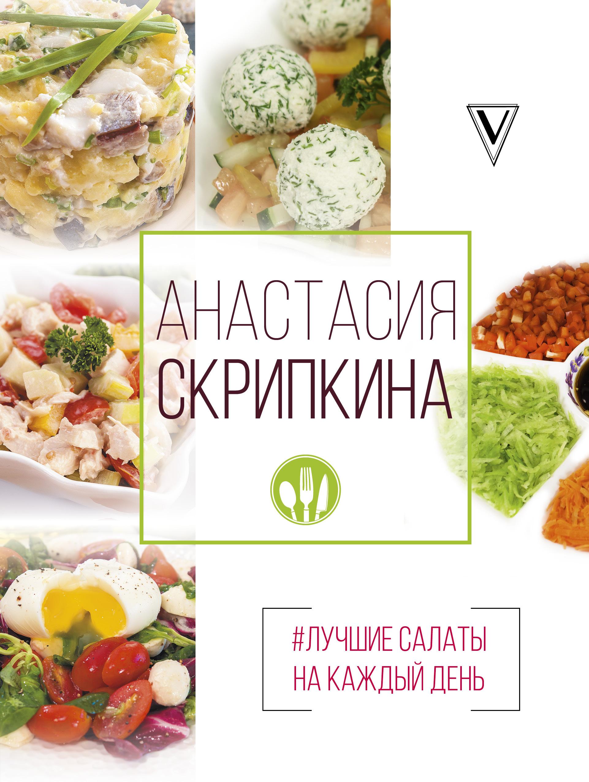 Анастасия Скрипкина #Лучшие салаты на каждый день