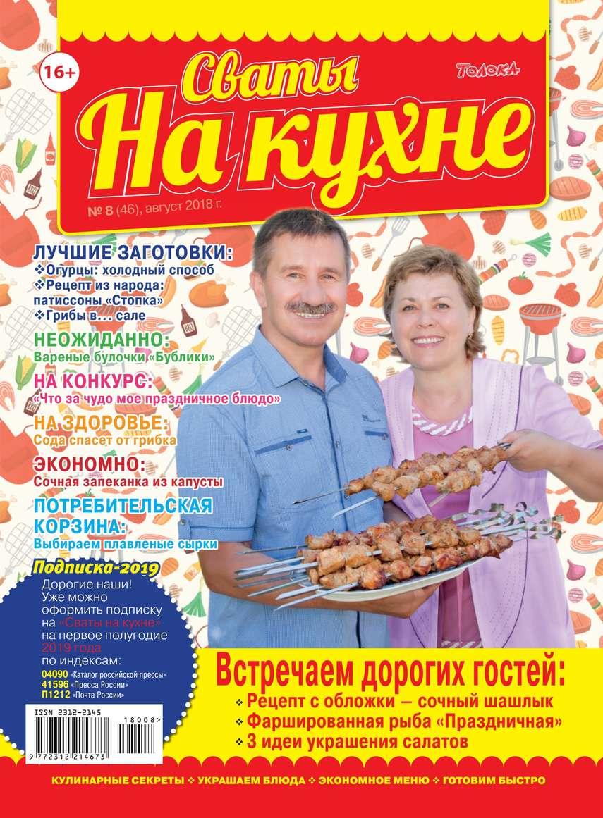 Редакция журнала Сваты на Кухне Сваты на Кухне 08-2018