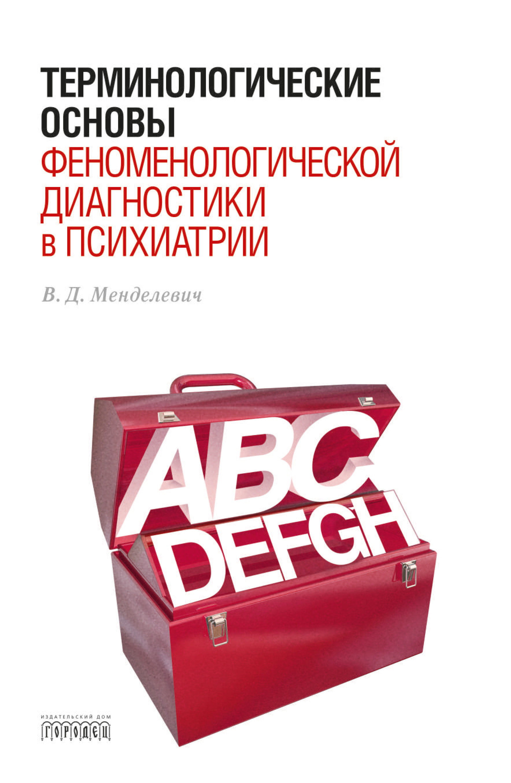 В. Д. Менделевич Терминологические основы феноменологической диагностики в психиатрии терминологические основы феноменологической диагностики в психиатрии