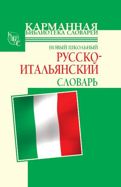 Г. П. Шалаева Новый школьный русско-итальянский словарь г п шалаева новый школьный русско итальянский словарь