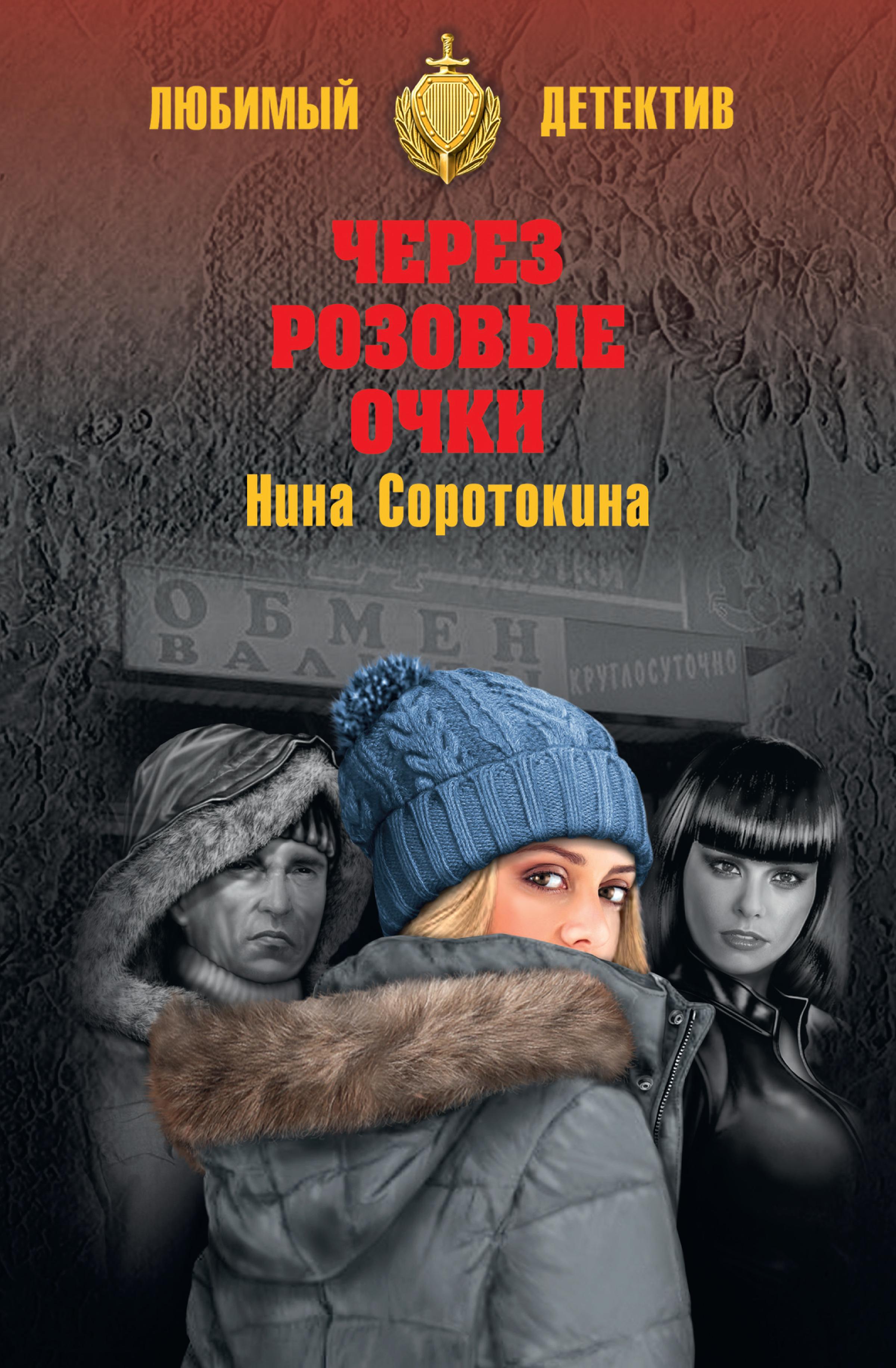 cherez rozovye ochki letniy detektiv sbornik