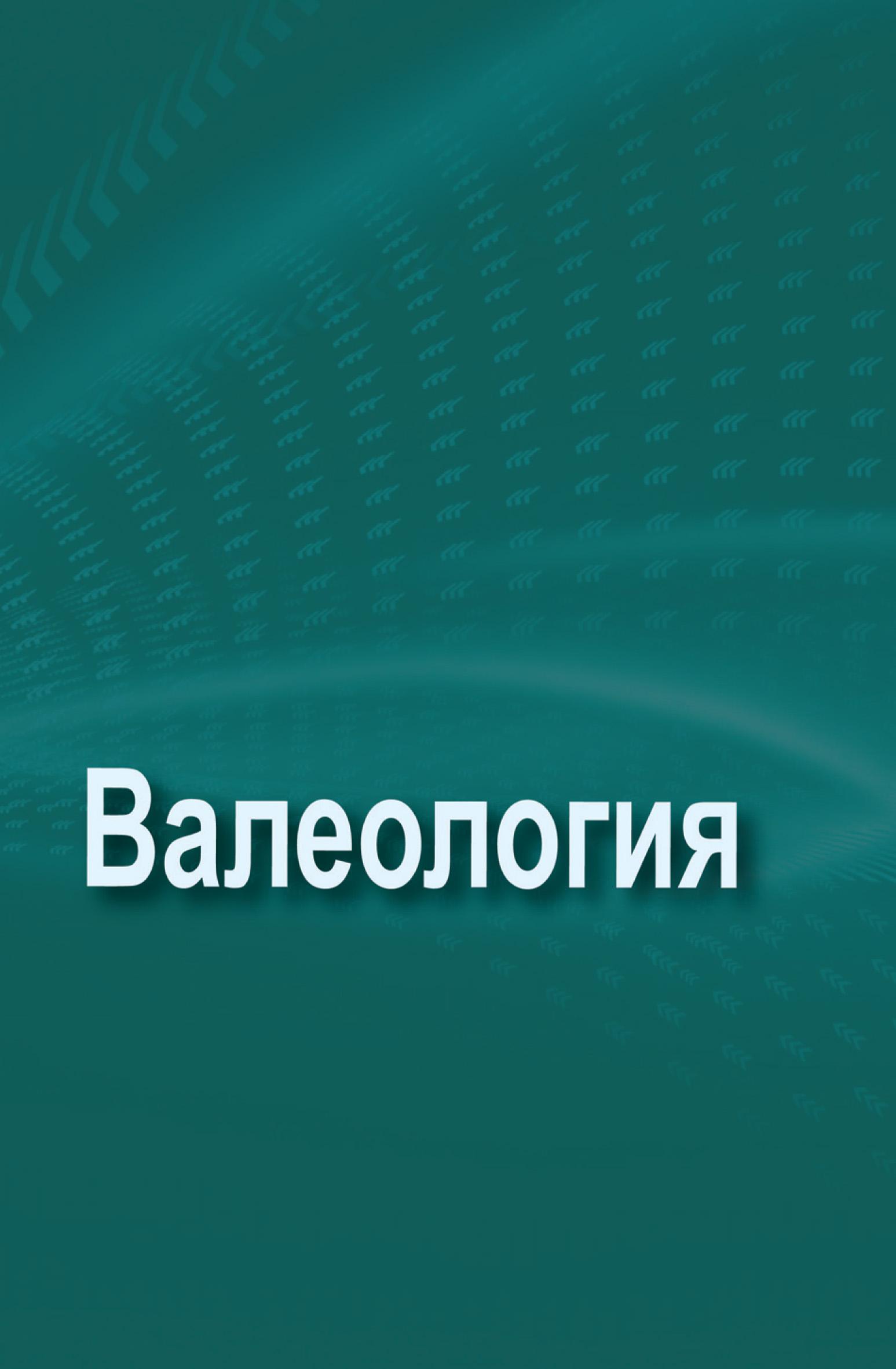 Коллектив авторов Валеология