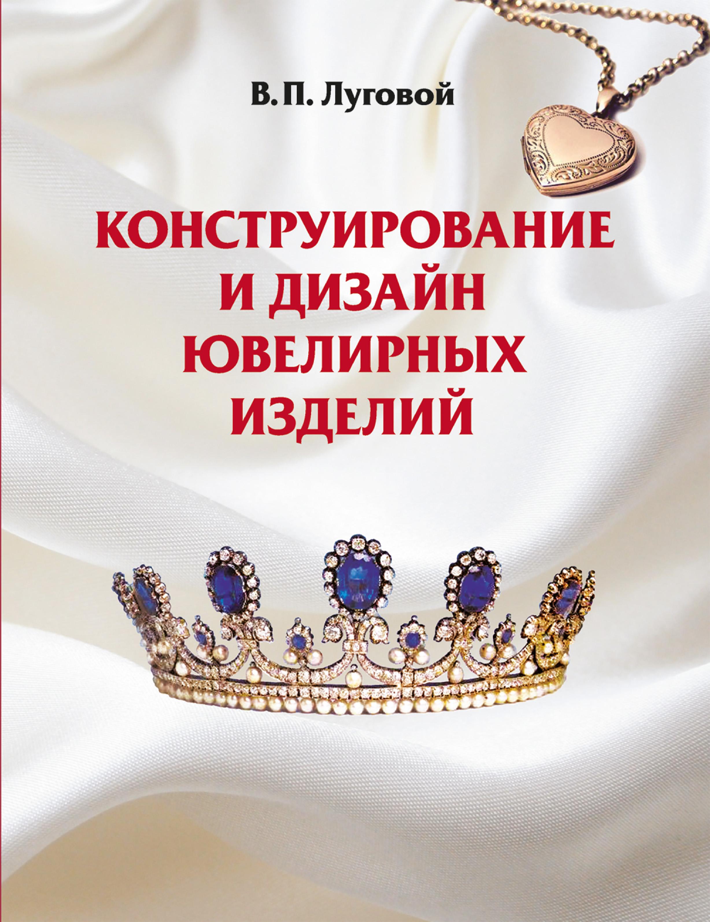 В. П. Луговой Конструирование и дизайн ювелирных изделий