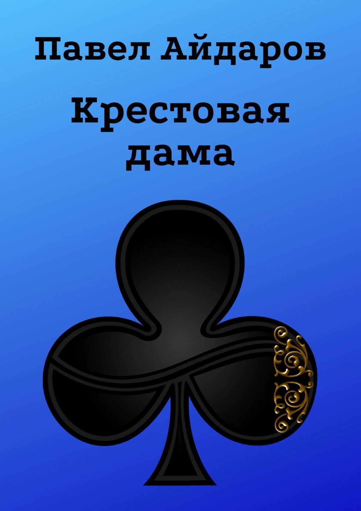 Павел Айдаров Крестоваядама. Роман мари рево превратности судьбы