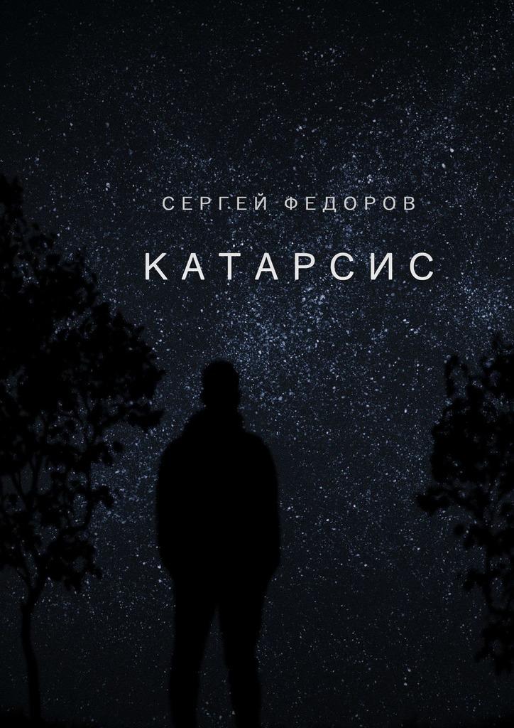 Сергей Сергеевич Федоров Катарсис сергей сергеевич федоров жизнь