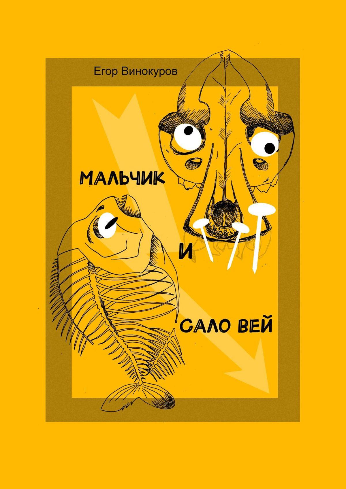 Егор Сергеевич Винокуров Мальчик и САЛОвей. Столкнулись старые враги иновые друзья тарифный план