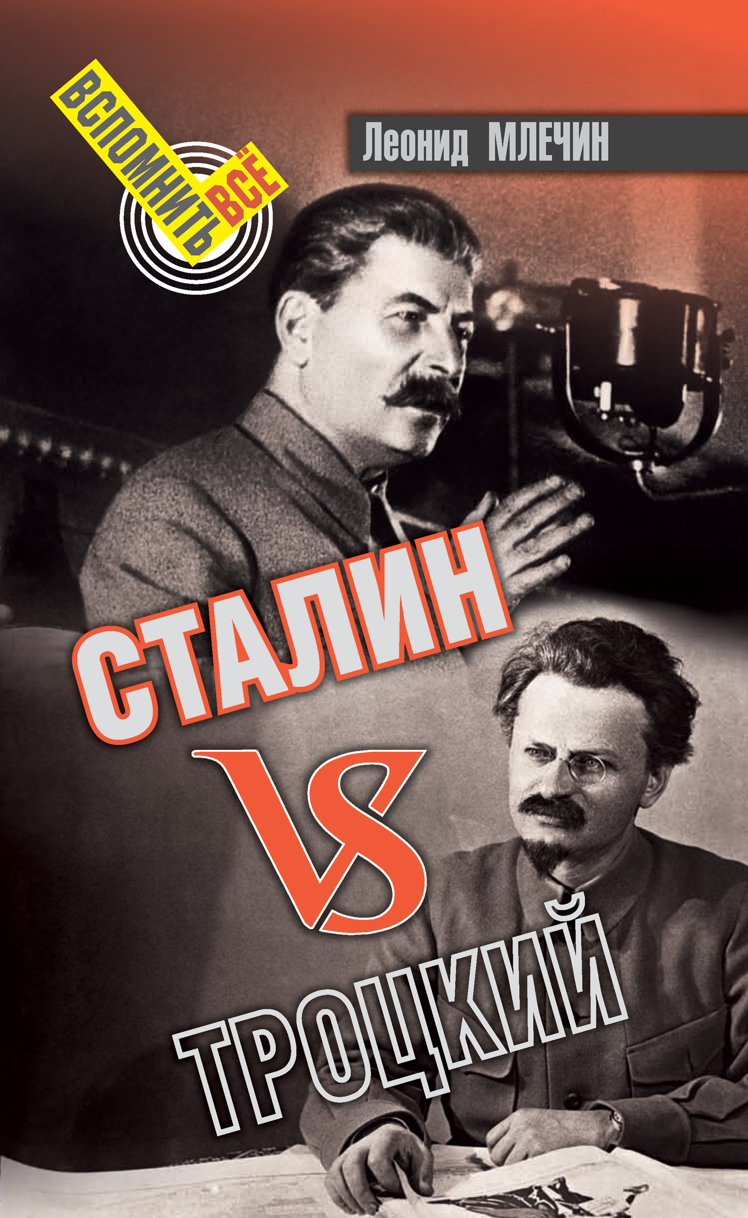 Леонид Млечин Сталин VS Троцкий троцкий л сталин том i