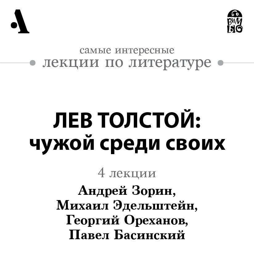Павел Басинский Лев Толстой: чужой среди своих (Лекции Arzamas)