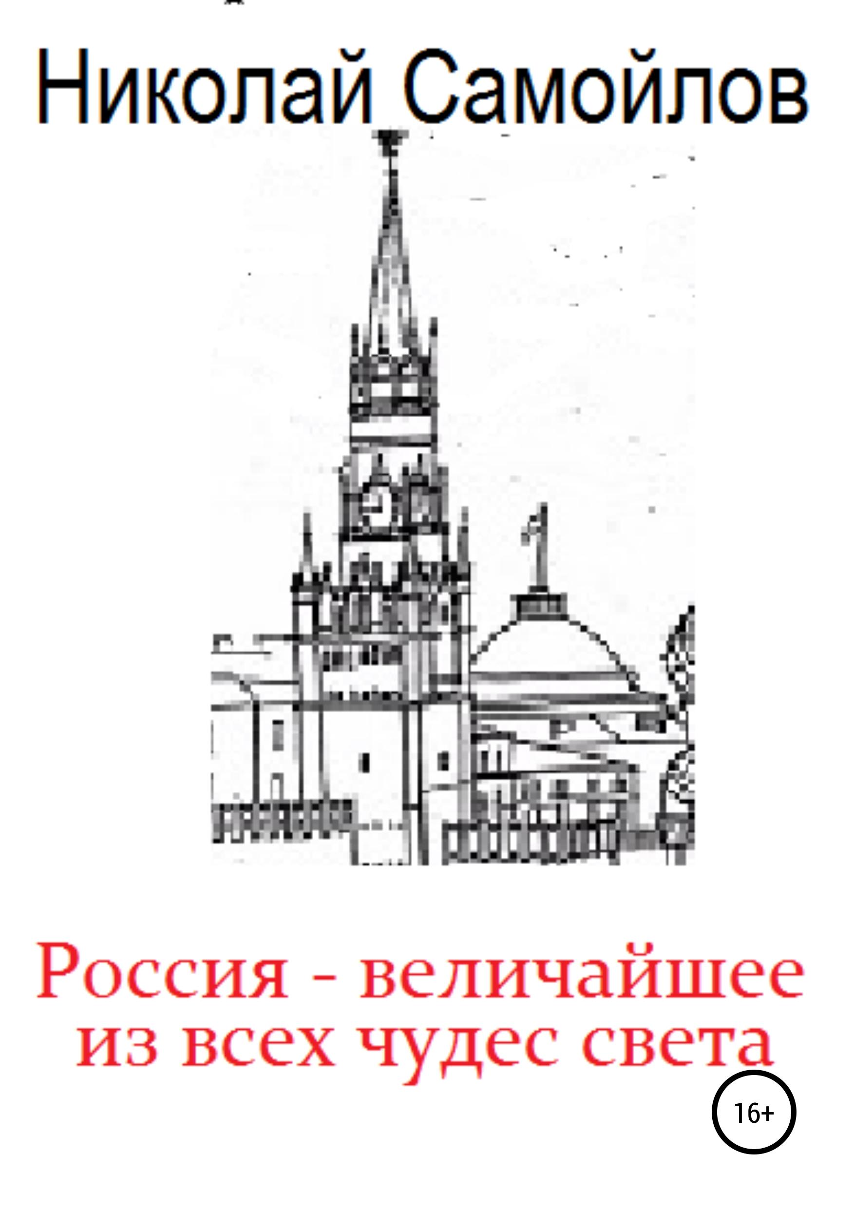 Николай Николаевич Самойлов Россия – величайшее из всех чудес света николай николаевич самойлов о россии и её власти