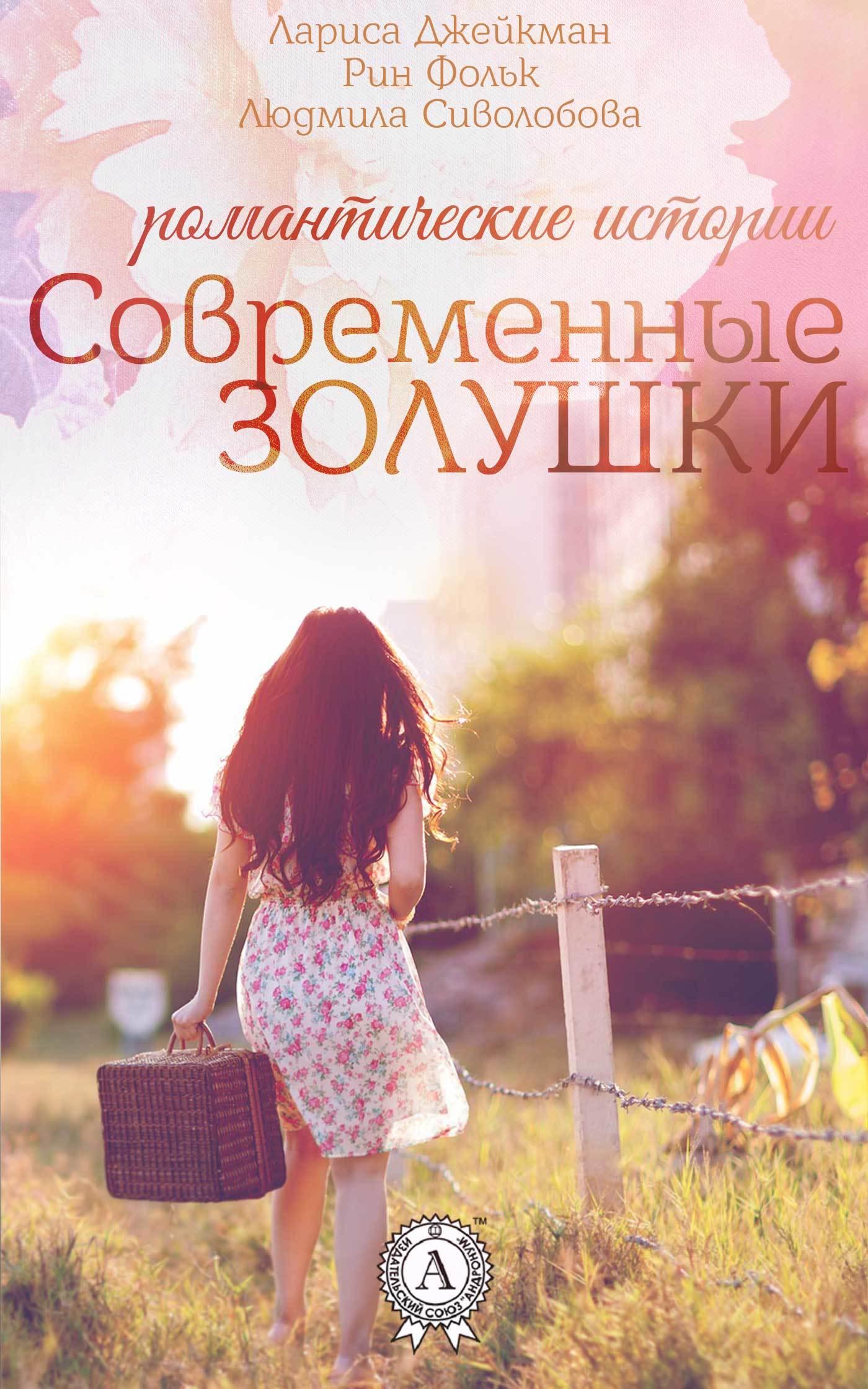 цена Людмила Сиволобова Современные Золушки