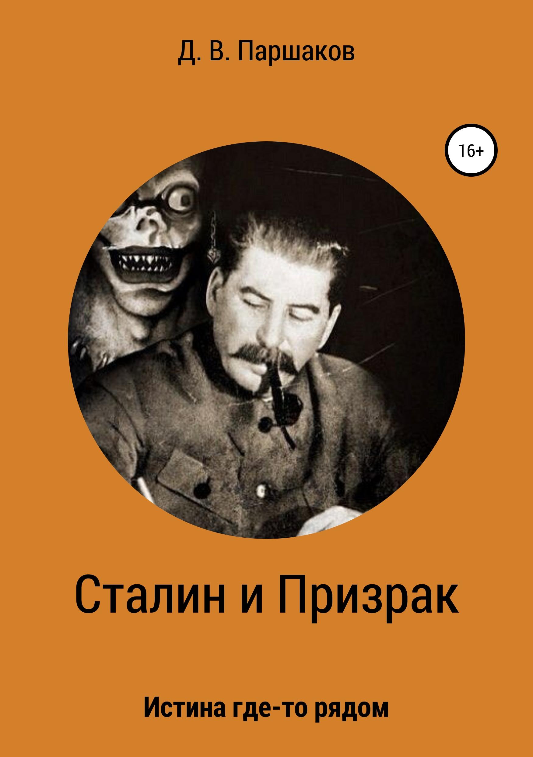 Дмитрий Васильевич Паршаков Сталин и Призрак недорого