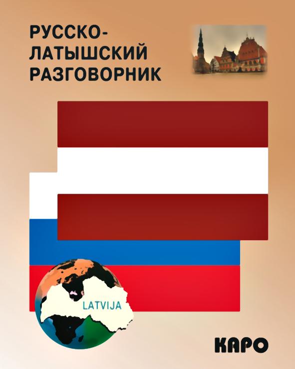 Отсутствует Русско-латышский разговорник