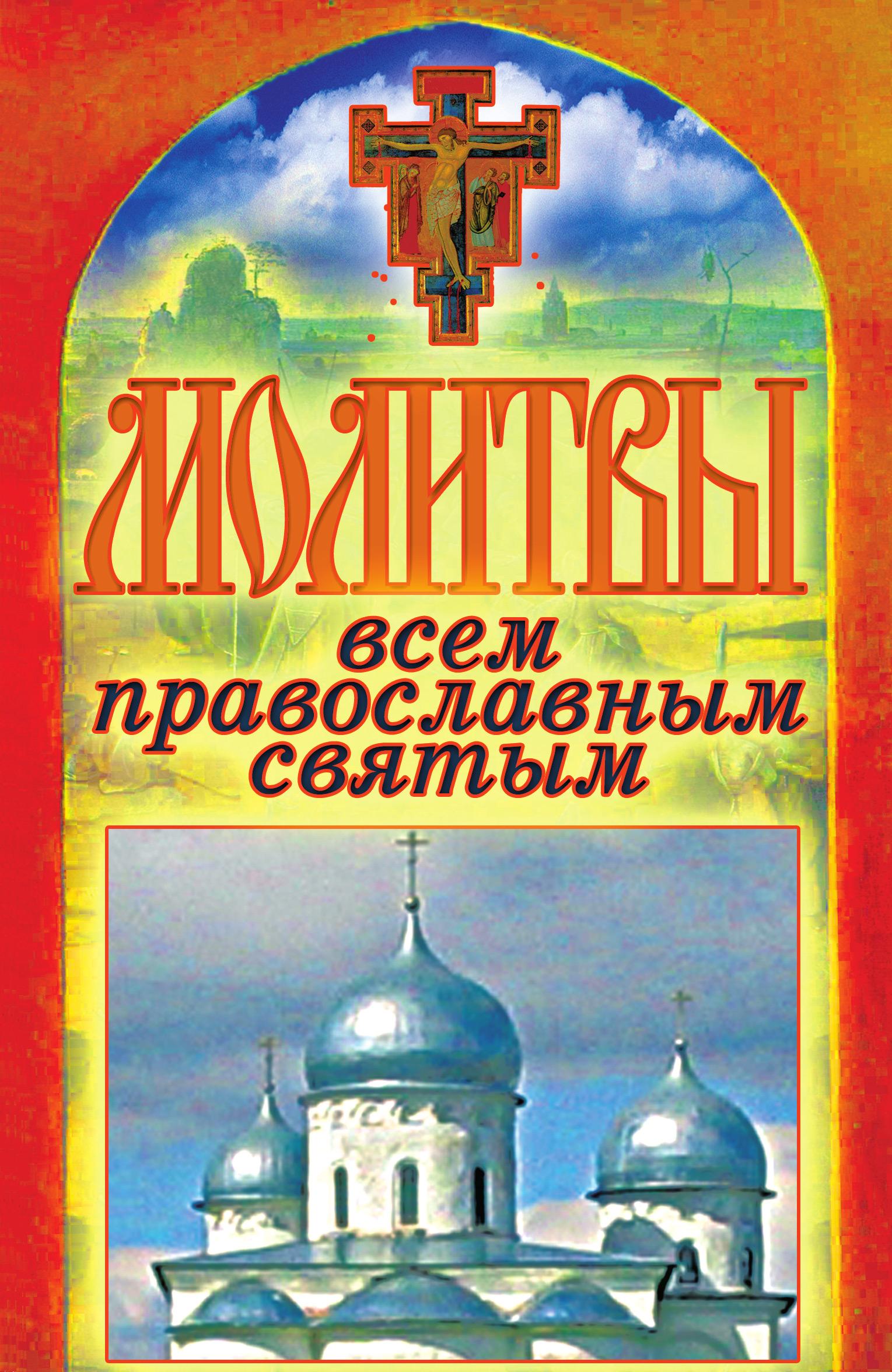 Татьяна Лагутина Молитвы всем православным святым