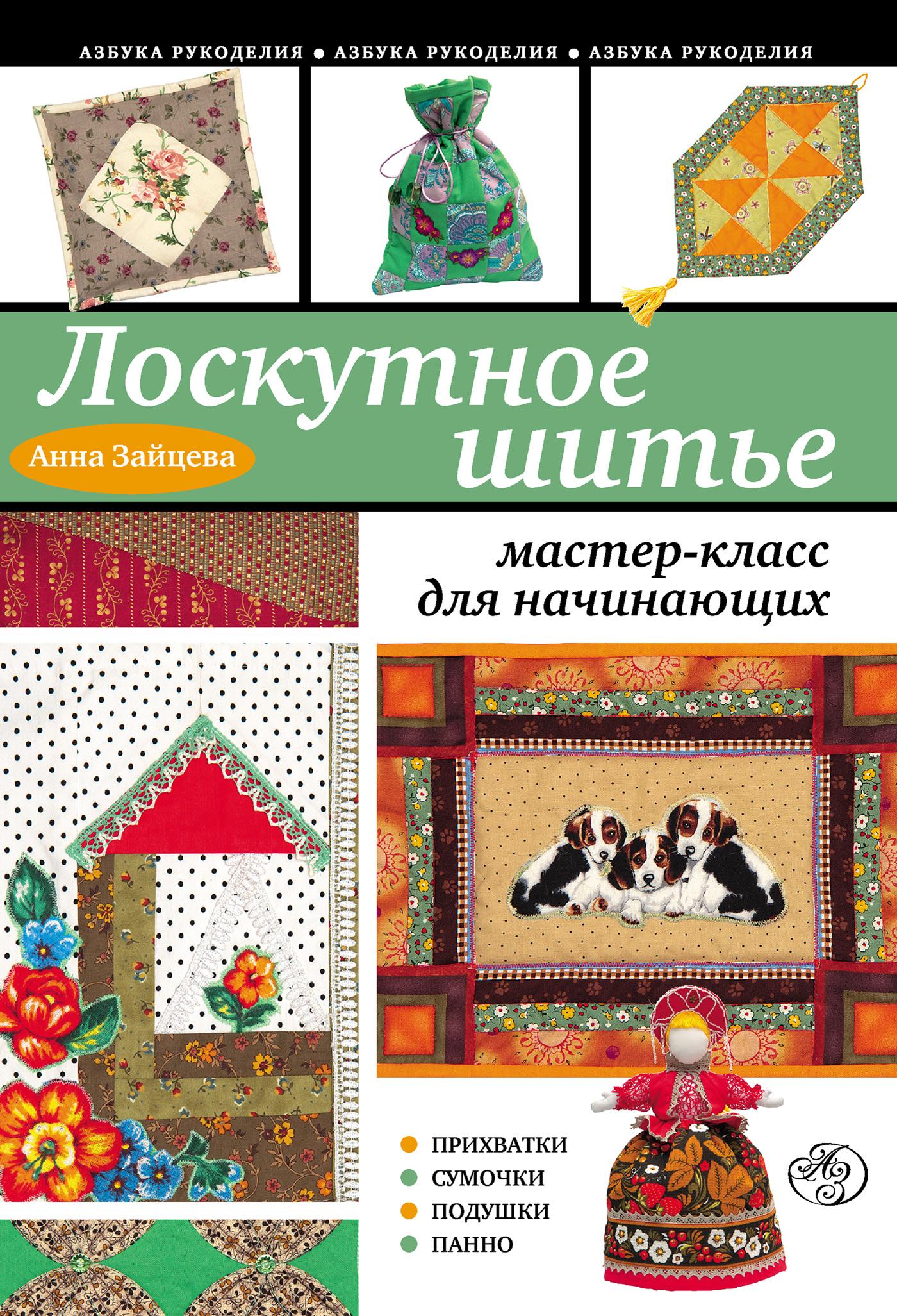 Анна Зайцева Лоскутное шитье: мастер-класс для начинающих мир лоскутного шитья квилтинг пэчворк орнаменты поделки комплект из 3 книг