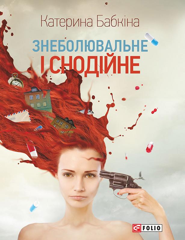 Катерина Бабкіна Знеболювальне і снодійне