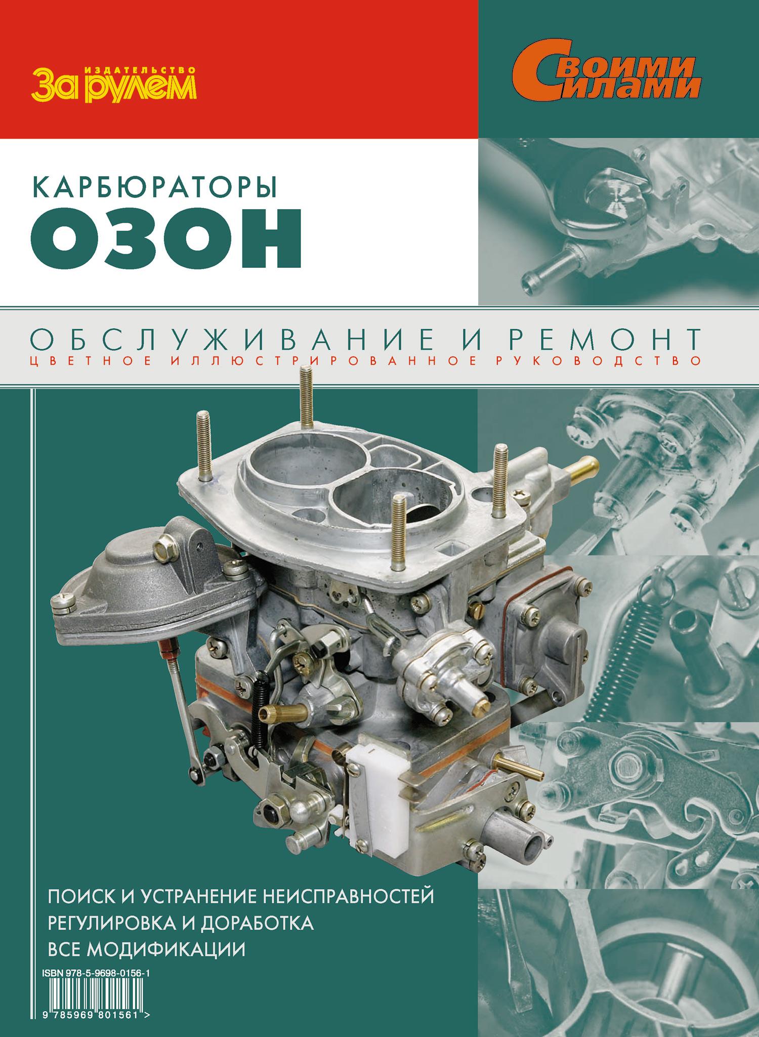 Карбюраторы «Озон». Обслуживание и ремонт: Иллюстрированное руководство