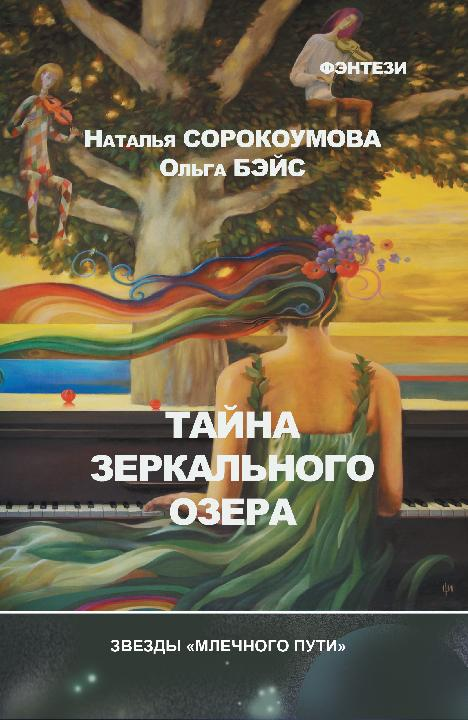цена Ольга Бэйс Тайна зеркального озера