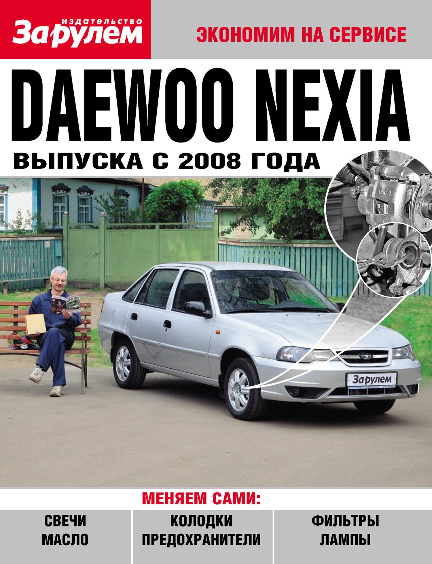 Отсутствует Daewoo Nexia выпуска с 2008 года car trunk mat for daewoo nexia 1995 2016 element nlc1105b10
