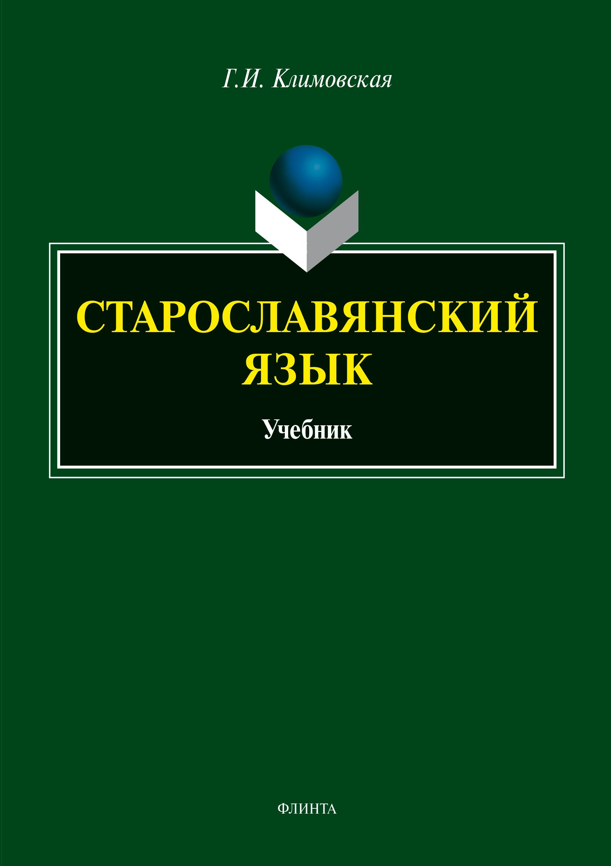 Г. И. Климовская Старославянский язык. Учебник
