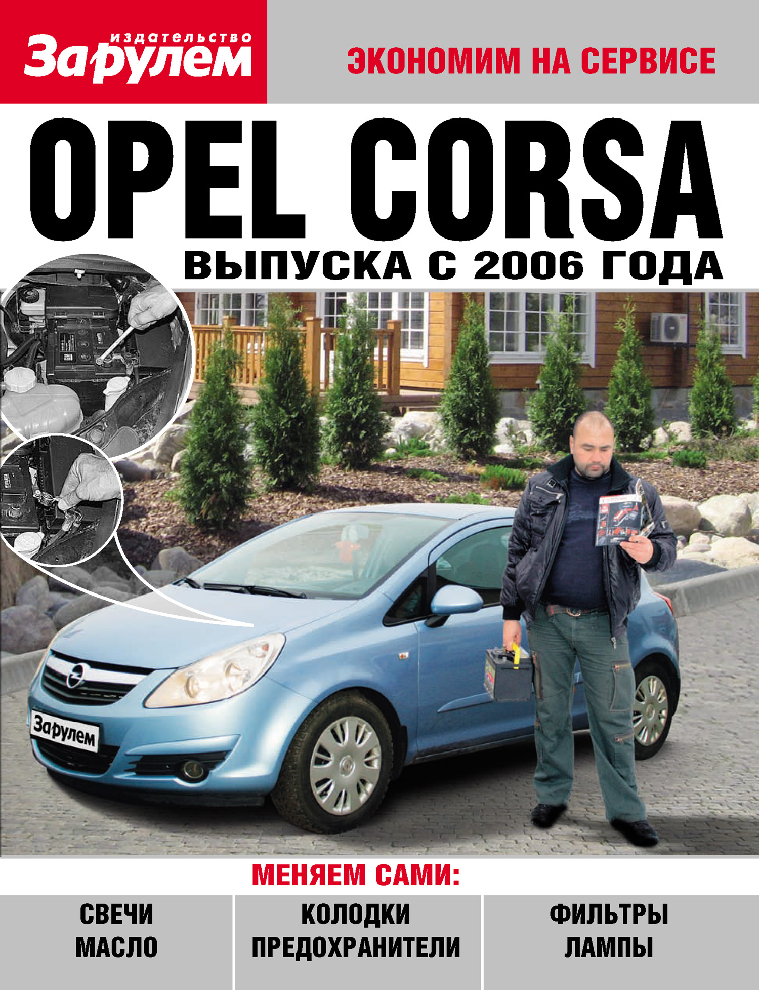 Отсутствует Opel Corsa выпуска с 2006 года отсутствует журнал человек без границ 2 03 2006
