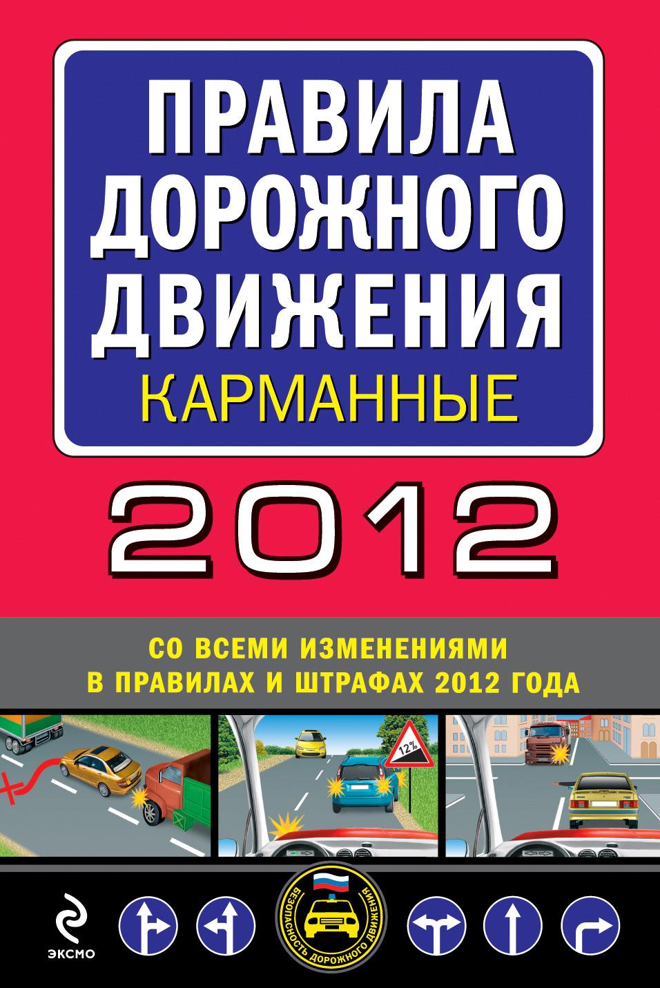 Сборник Правила дорожного движения 2012 (карманные) (со всеми изменениями в правилах и штрафах 2012 года) отсутствует правила дорожного движения 2014 со всеми последними изменениями в правилах и штрафах
