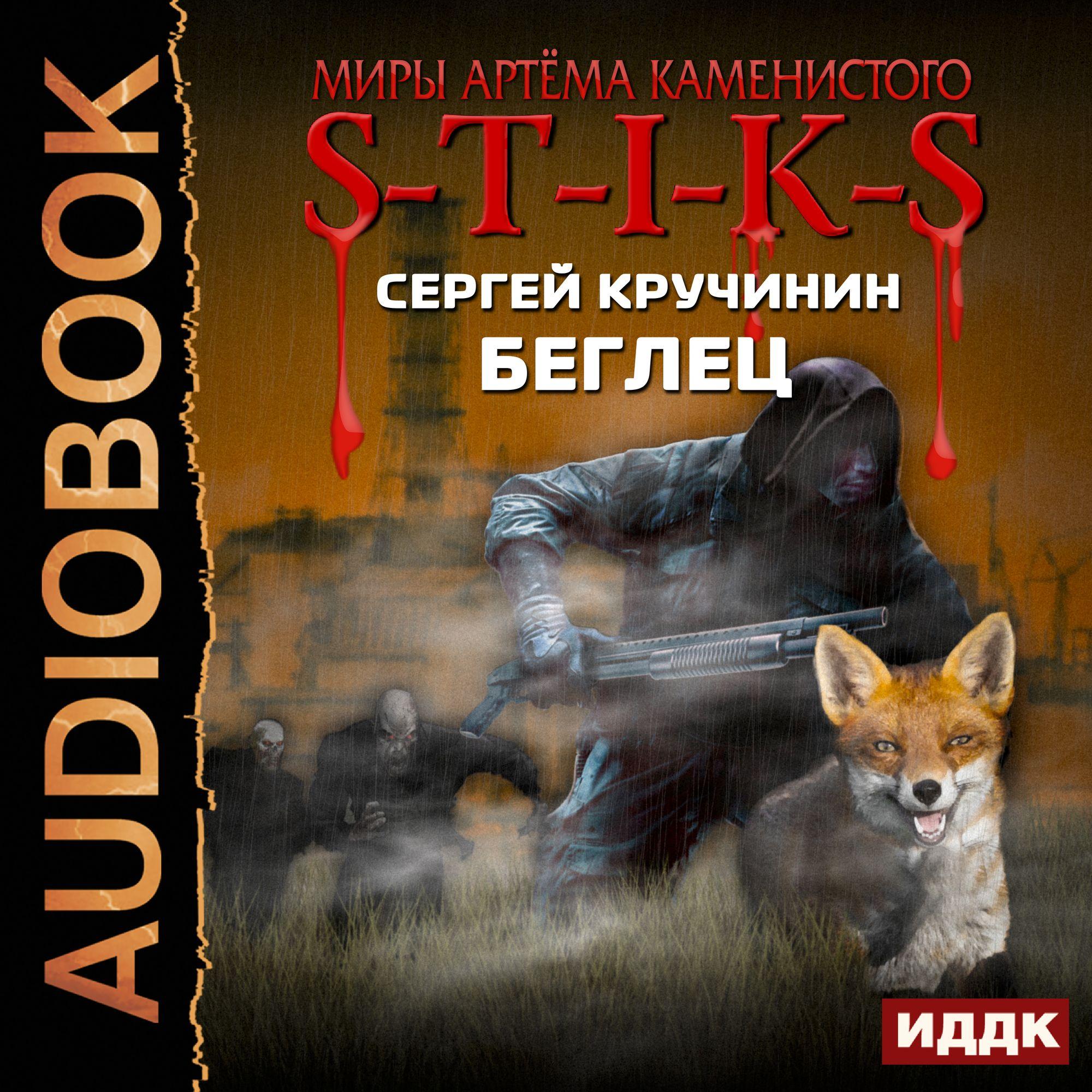 Сергей Кручинин S-T-I-K-S. Беглец нелли видина s t i k s чёрный рейдер