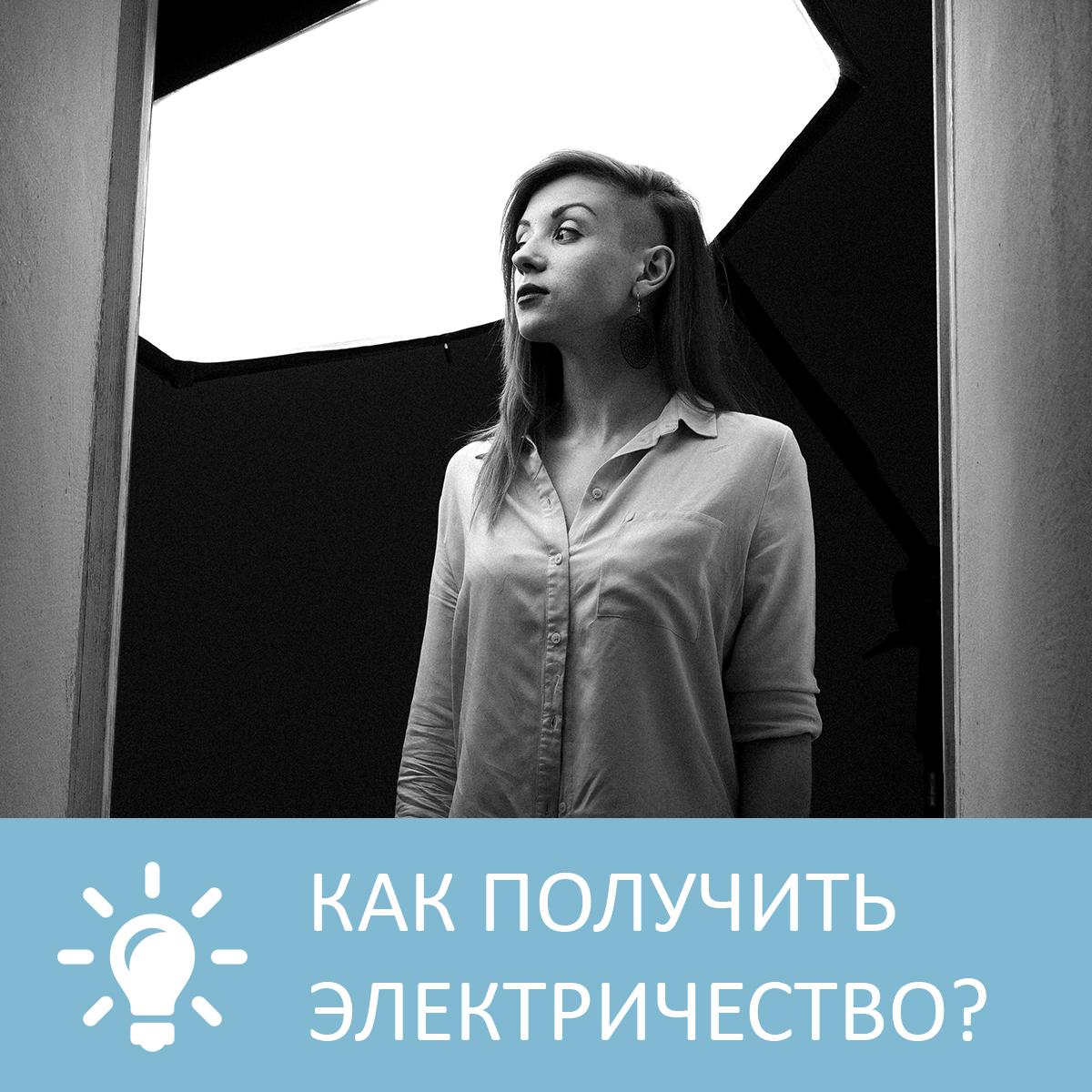 цена на Петровна Как получить электричество