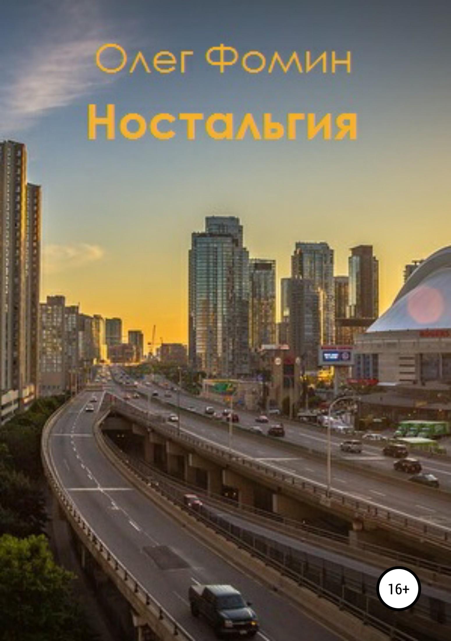 Олег Геннадьевич Фомин Ностальгия олег фомин руины арха