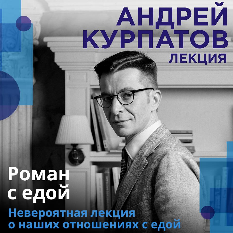 Андрей Курпатов Роман с едой андрей курпатов развитие личности психология и психотерапия