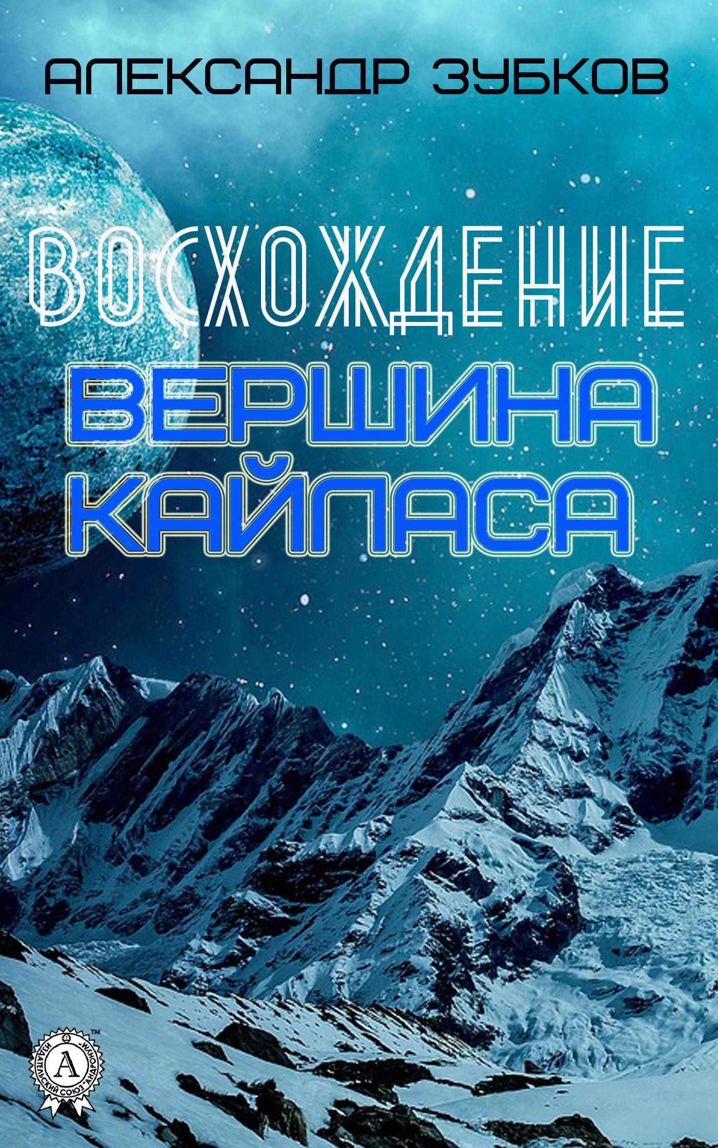 Александр Зубков Восхождение. Вершина Кайласа лаппо а любовь не знает границ