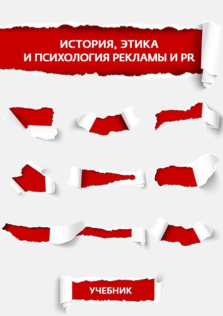 цена на М. В. Лукьянчикова История, этика ипсихология рекламы иPR