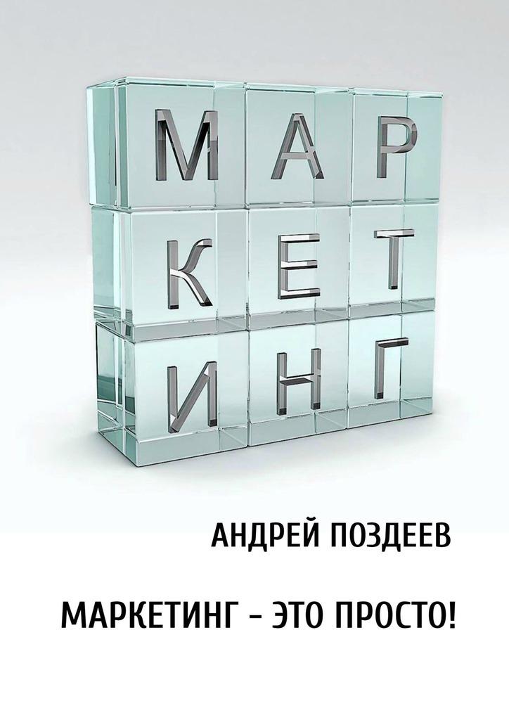 Андрей Поздеев Маркетинг – это просто! поздеев в поздеев н метаболическая терапия эпилепсии больному его близким эпилептологам