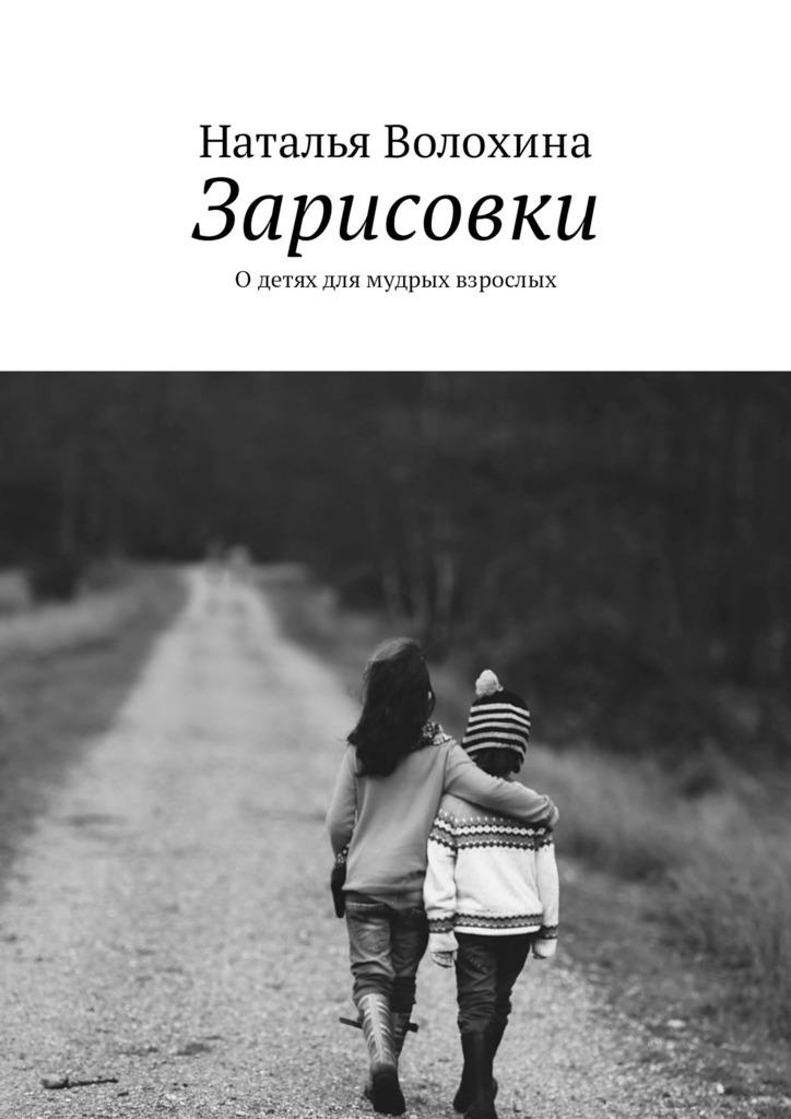 Наталья Волохина Зарисовки. Одетях длямудрых взрослых пальто vassa